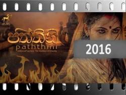 Sumathi Films (Private) Limited - Paththini Movie